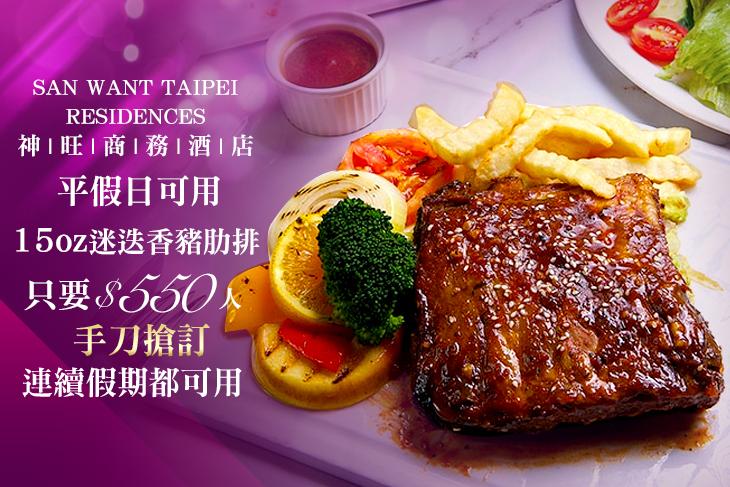 【台北】神旺商務酒店-銀柏廳 #GOMAJI吃喝玩樂券#電子票券#美食餐飲