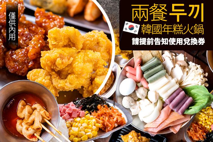【台北】兩餐두끼韓國年糕火鍋(重慶店) #GOMAJI吃喝玩樂券#電子票券#美食餐飲