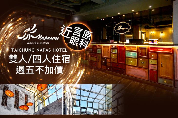 【台中】台中-莿桐花文創微旅Taichung Napas Hotel #GOMAJI吃喝玩樂券#電子票券#飯店商旅