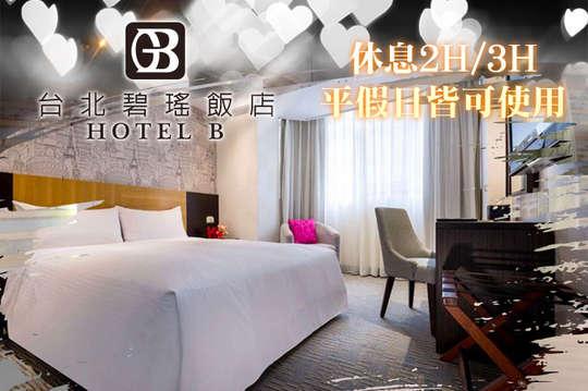 台北-碧瑤飯店
