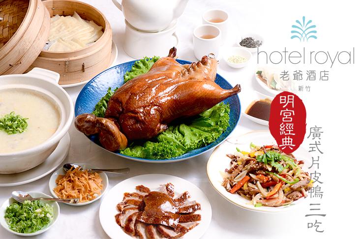 【新竹】新竹老爺酒店-明宮粵菜廳 #GOMAJI吃喝玩樂券#電子票券#美食餐飲