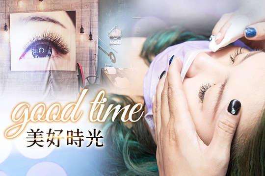 美好時光good time