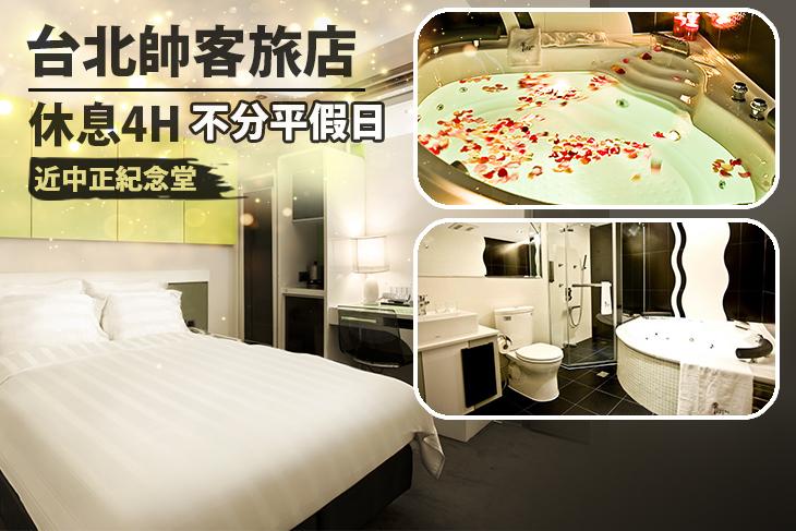 【台北】台北帥客旅店 #GOMAJI吃喝玩樂券#電子票券#商旅休憩