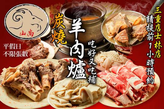 山尚炭燒羊肉爐(士林店)