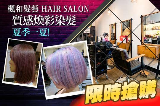 楓和髮藝(新盛店)