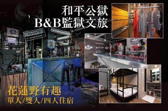 花蓮-和平公獄B&B監獄文旅