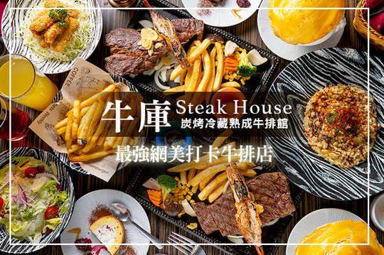 牛庫Steak House.炭烤冷藏熟成牛排館