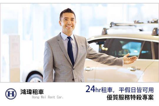 24小時租車,平假日皆可用,優質服務特殺專案