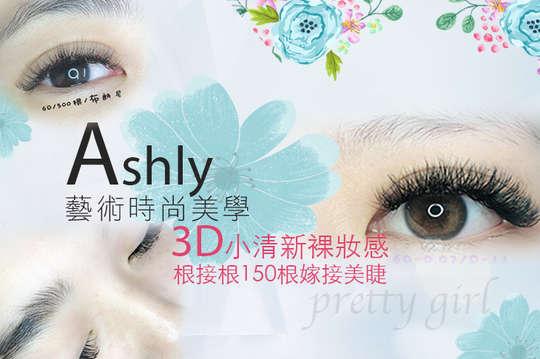 Ashly藝術時尚美學