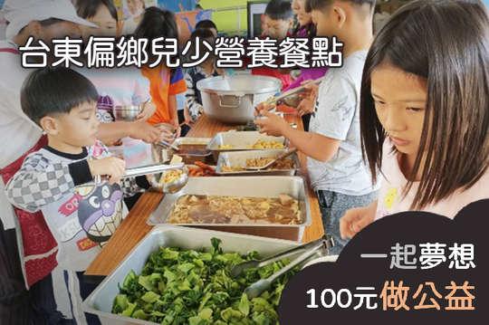 100元!【台東偏鄉兒少營養餐點】提供15名台東偏鄉弱勢家庭學童營養晚餐及課後照顧,翻轉貧窮!