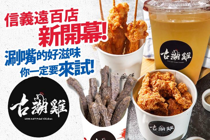 【台北】古潮雞 A&T Fried Chicken(遠百店) #GOMAJI吃喝玩樂券#電子票券#中式