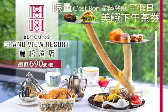 北投麗禧溫泉酒店-C'est Bon 歐陸餐廳