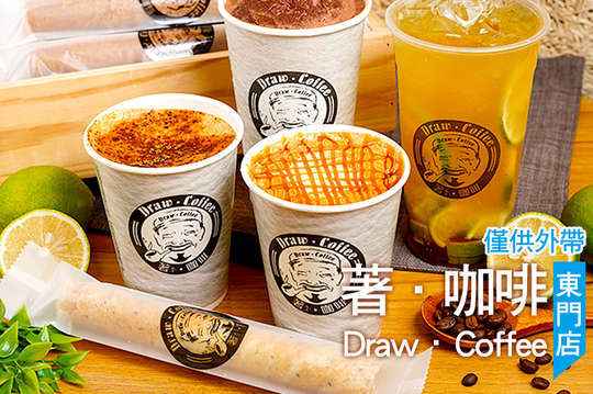 著·咖啡 Draw·Coffee(東門店)