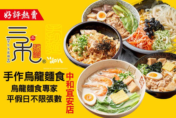 【台北】三禾手打麵(中和宜安店) #GOMAJI吃喝玩樂券#電子票券#中式