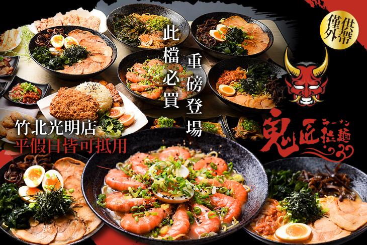 【台北】鬼匠拉麵(竹北光明店) #GOMAJI吃喝玩樂券#電子票券#美食餐飲