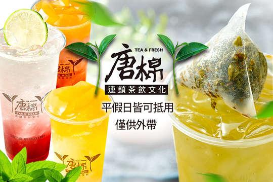 唐棉連鎖茶飲文化