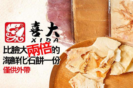 喜大海鮮化石餅