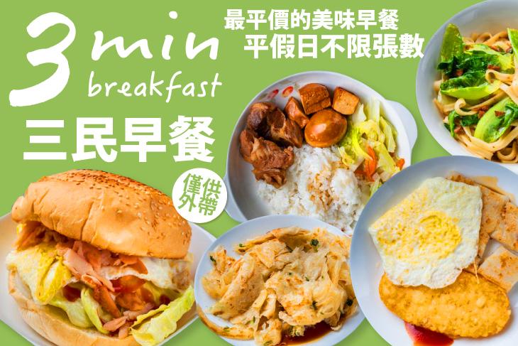 【台北】三民早餐 #GOMAJI吃喝玩樂券#電子票券#美食餐飲
