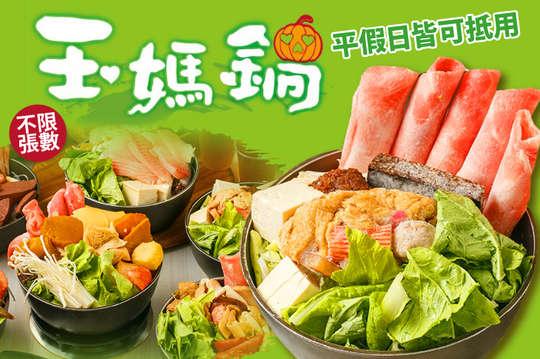 玉媽鍋(桃園店)