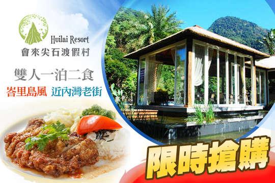雙人一泊二食(早餐+午/晚餐),峇里島風多元泡湯設施
