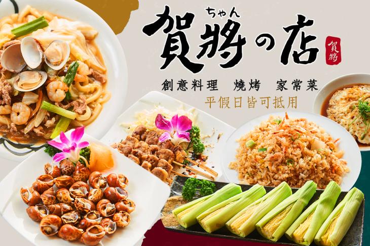 【高雄】賀將的店(武廟店) #GOMAJI吃喝玩樂券#電子票券#中式