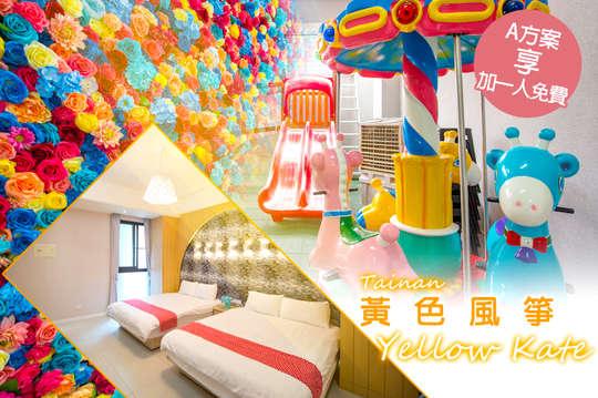 台南-黃色風箏