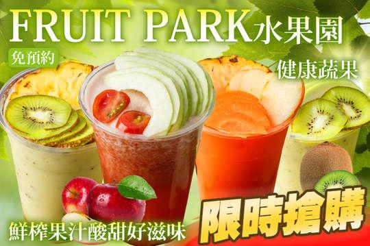 水果園 FRUIT PARK
