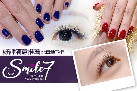 Smile 7 美甲/美睫沙龍