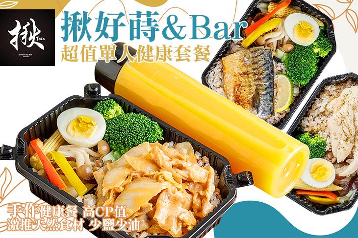 【台北】揪好蒔&bar #GOMAJI吃喝玩樂券#電子票券#中式