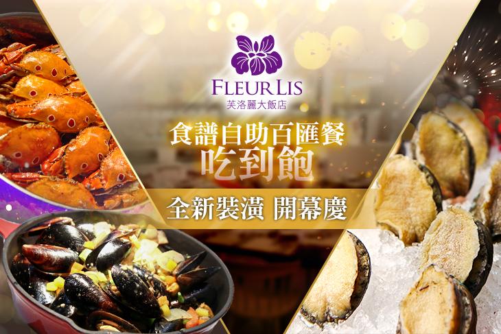 【新竹】新竹-芙洛麗大飯店 Fleur Lis #GOMAJI吃喝玩樂券#電子票券#美食餐飲