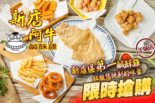 阿牛鹹酥雞(土城店)