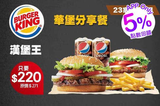 BURGER KING 漢堡王(蘆洲店)