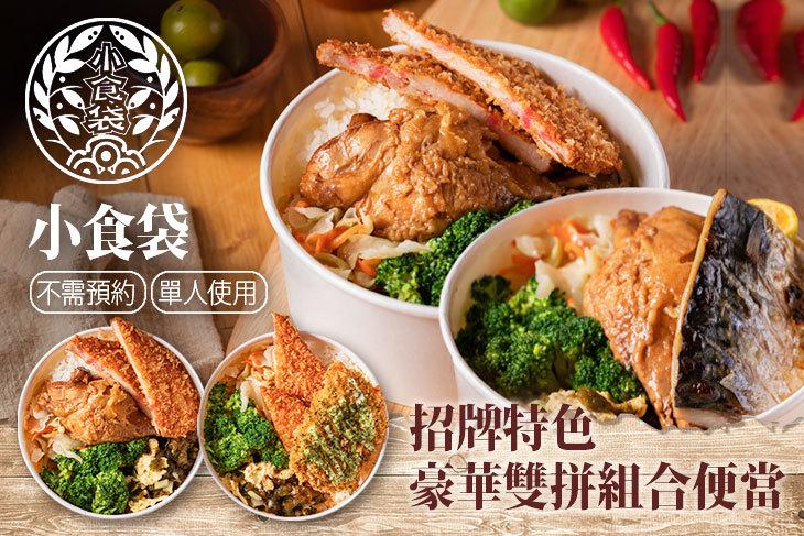 【高雄】小食袋 #GOMAJI吃喝玩樂券#電子票券#中式