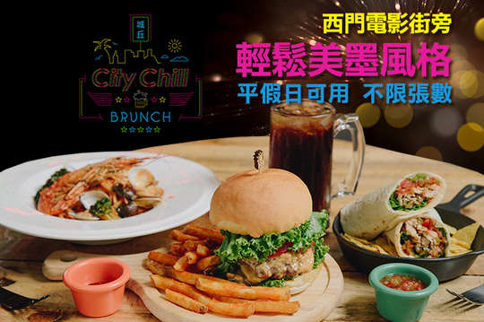 城丘 City Chill Brunch Bar