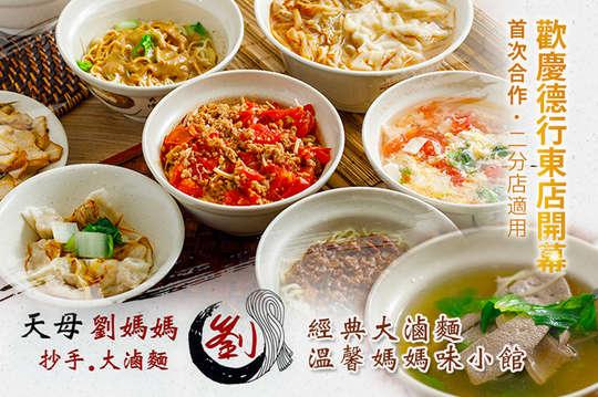 天母劉媽媽 抄手.大滷麵(德行東路店)