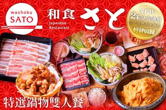 和食さと Washoku SATO(土城店)