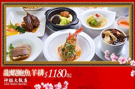 台北神旺大飯店-潮品集中餐廳