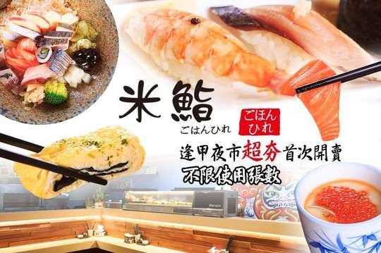 米鮨板前料理