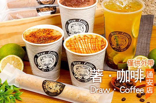 著.咖啡Draw.Coffee(通安店)