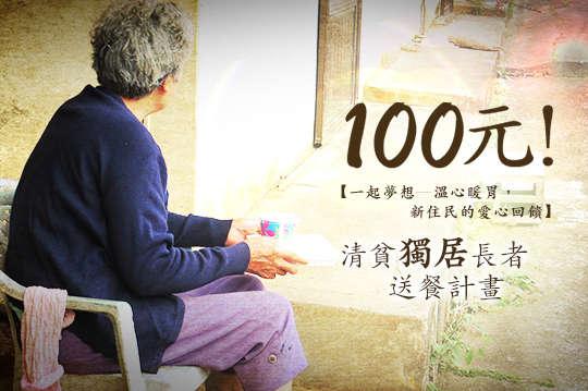 100元【一起夢想─溫心暖胃,新住民的愛心回饋】清貧獨居長者送餐計畫