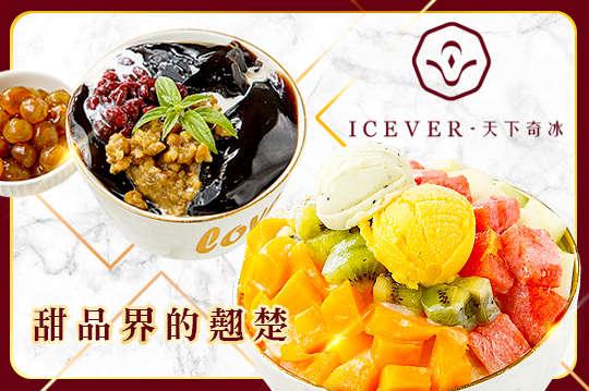 ICEVER 天下奇冰(南崁店)