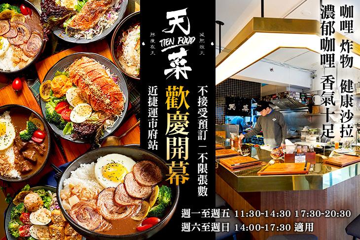【台北】天TIEN FOOD菜 #GOMAJI吃喝玩樂券#電子票券#美食餐飲
