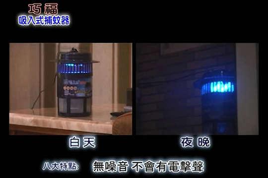 每入只要1680元起,即可享有秘密折扣-【巧福】MIT台灣製安全低噪音吸入式捕蚊器〈1入/2入〉