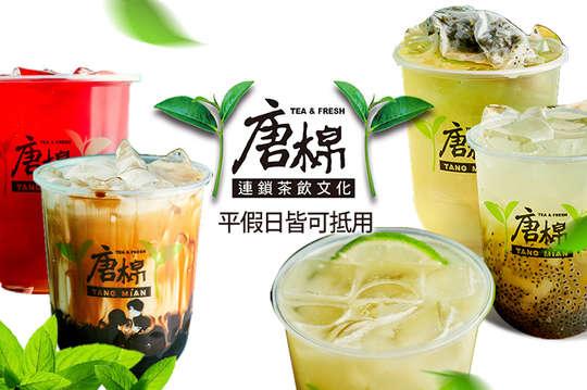 唐棉連鎖茶飲文化(三重力行店)