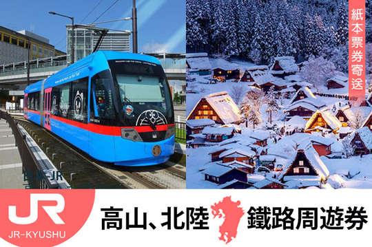 日本-JR 高山、北陸地區鐵路周遊券
