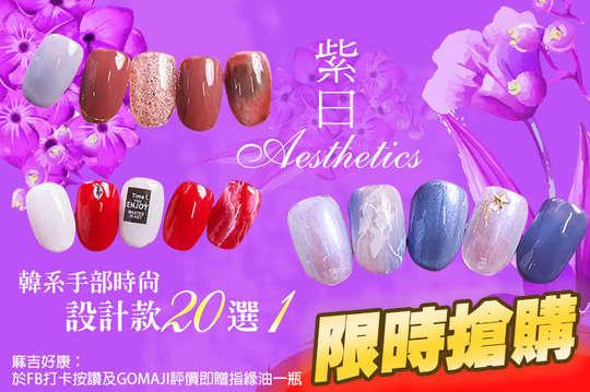 紫曰_Aesthetics