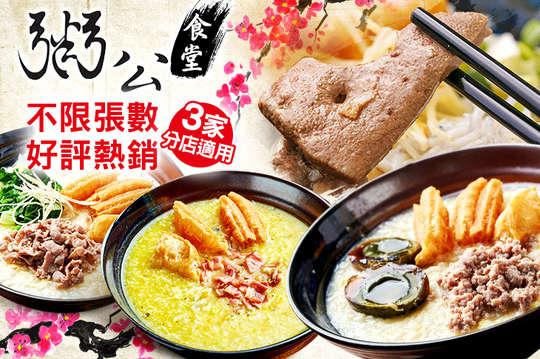 粥公食堂(江翠店)