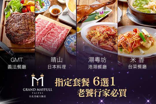 台北美福大飯店-潮粵坊港潮餐廳