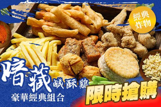 暗藏鹹酥雞