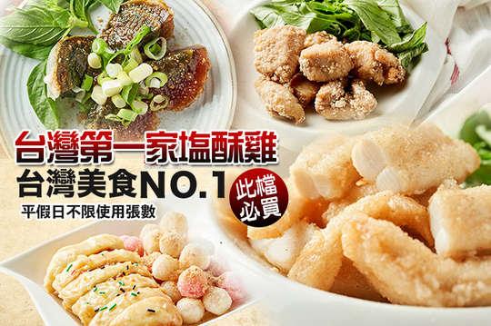 台灣第一家塩酥雞(東湖店)